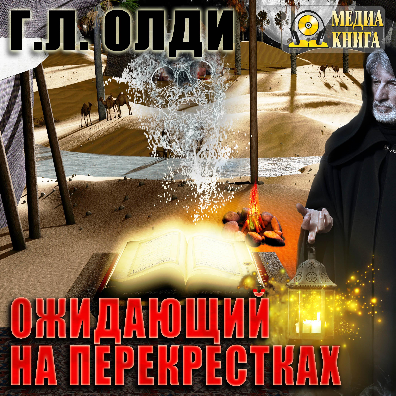 Генри Лайон Олди Ожидающий на Перекрестках