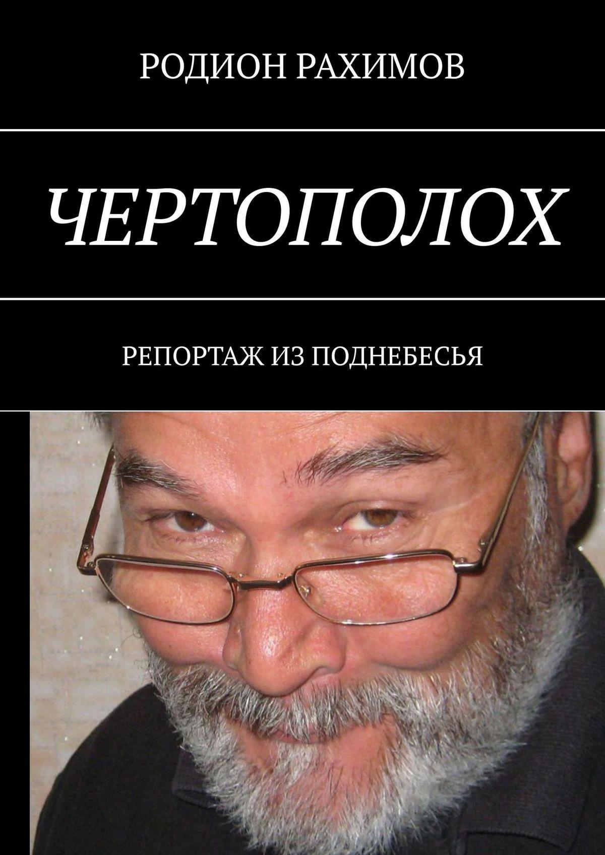 Родион Рахимов Чертополох. Репортаж из поднебесья бергольо х скорка а о небесном и о земном