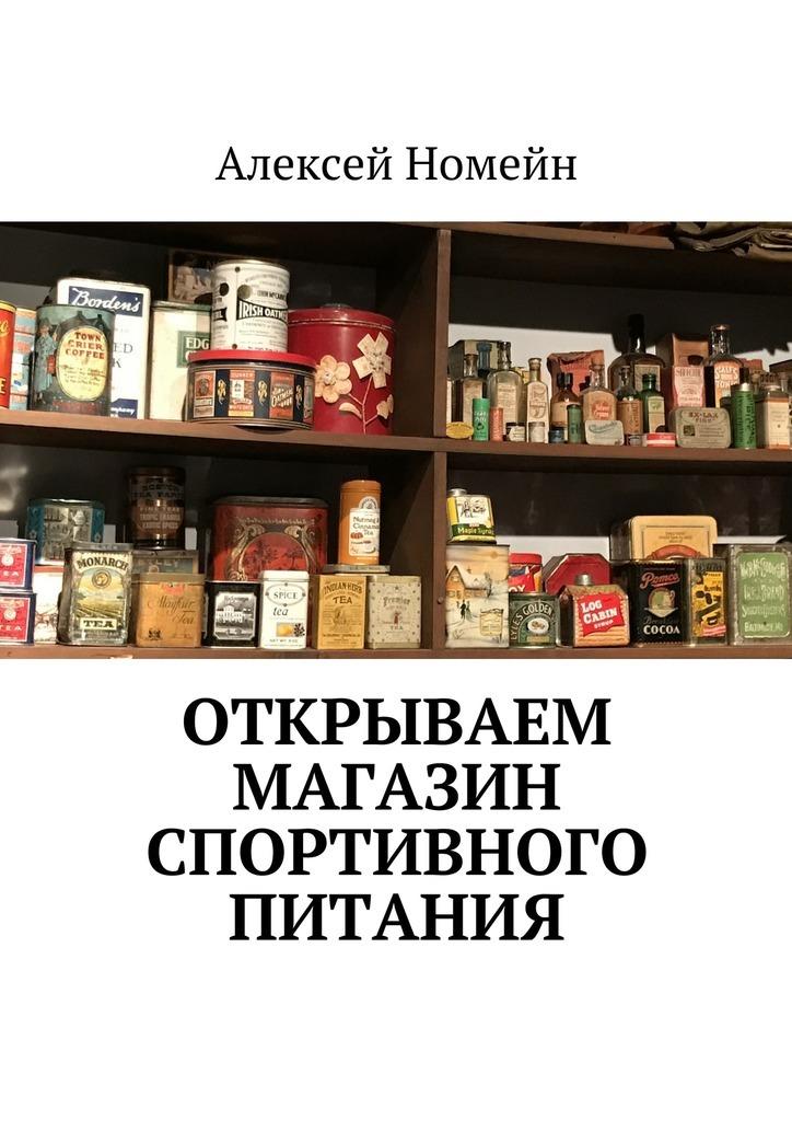 Алексей Номейн Открываем магазин спортивного питания алексей номейн бизнес идея гарант сервис