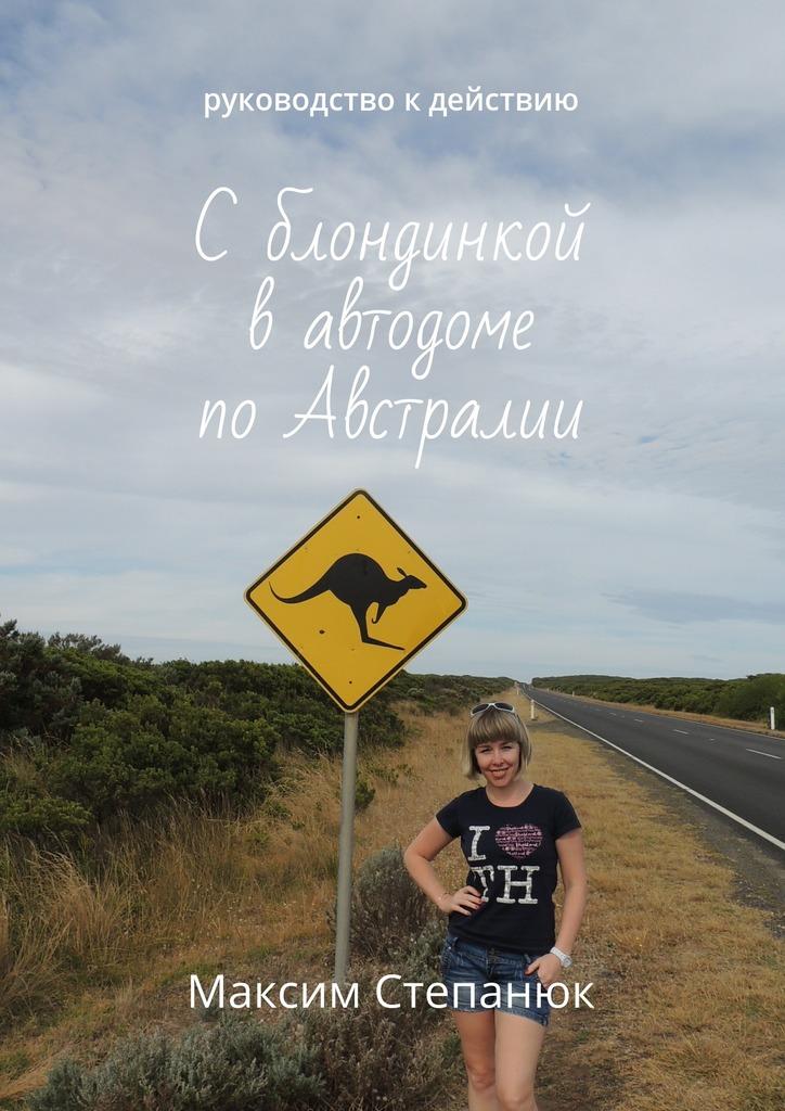 Максим Степанюк Сблондинкой вавтодоме поАвстралии. Руководство кдействию максим болдин тур на родину слона