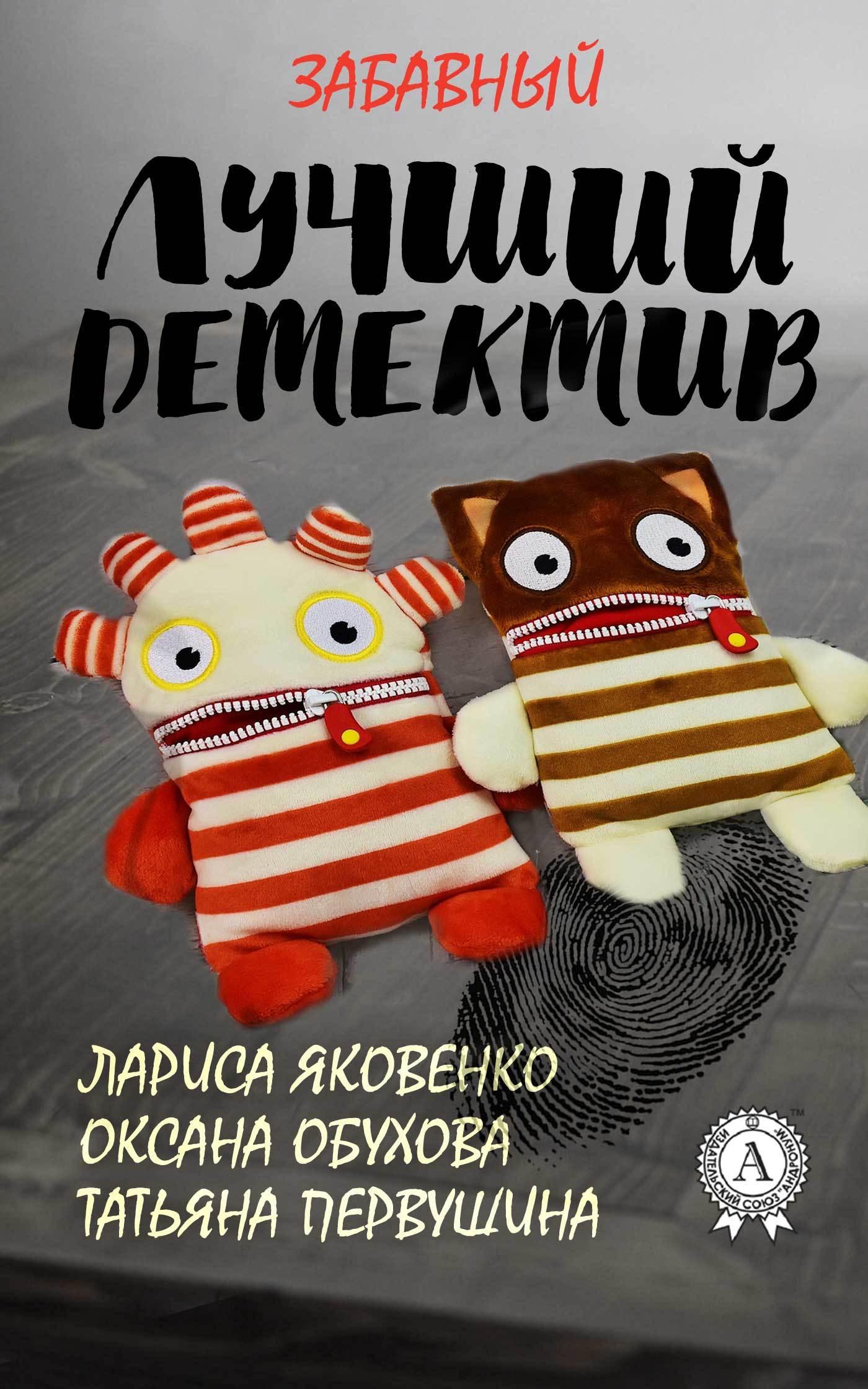 Оксана Обухова Лучший забавный детектив оксана самыгина белоснежный нарцисс стихи