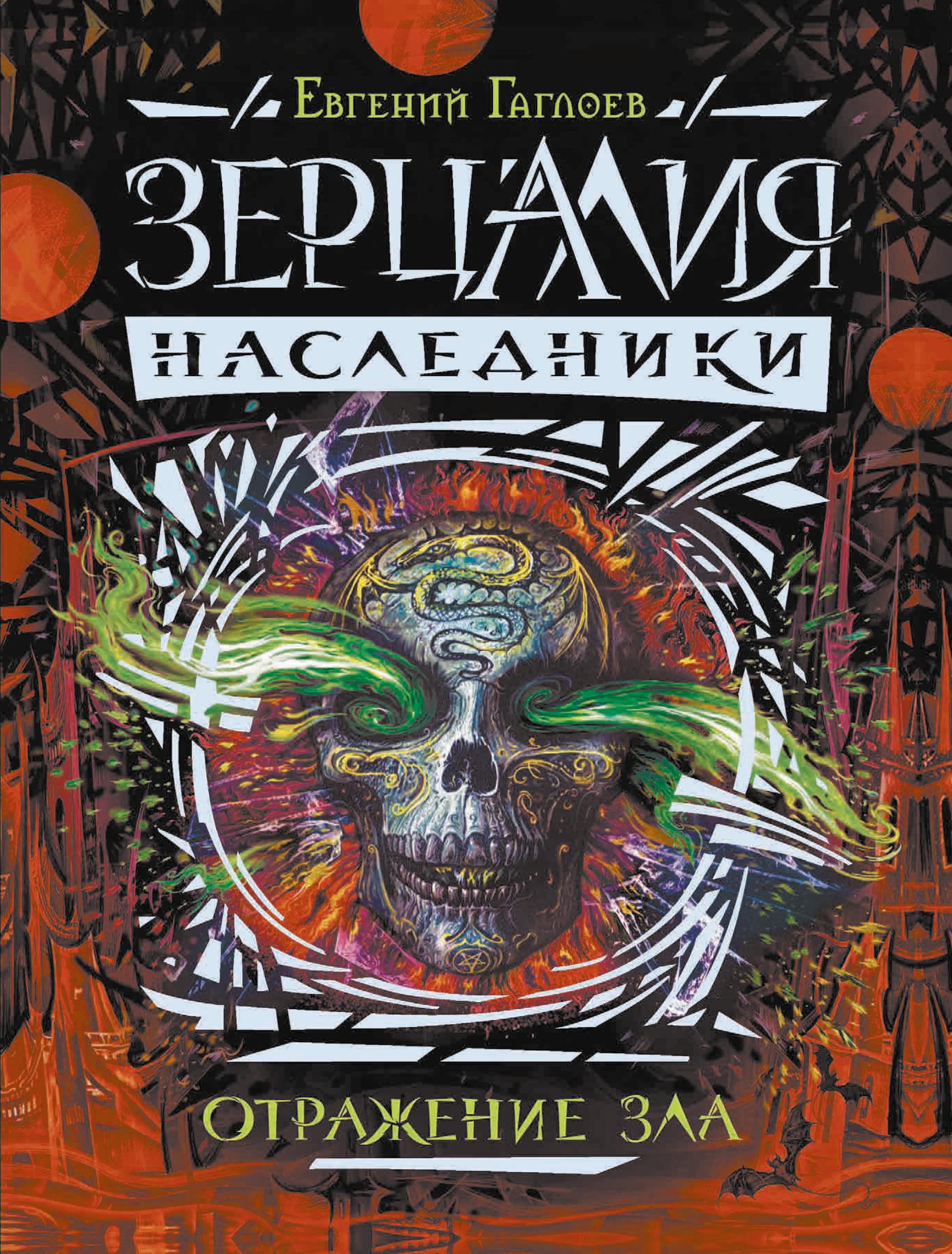 Евгений Гаглоев Отражение зла евгений гаглоев сердце дракона