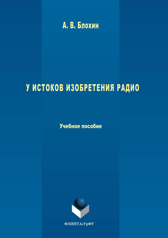 Анатолий Васильевич Блохин У истоков изобретения радио