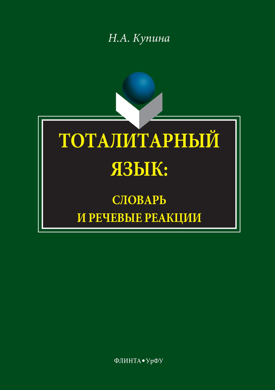 цена на Н. Купина Тоталитарный язык. Словарь и речевые реакции