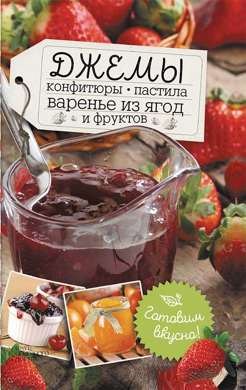 Отсутствует Джемы, конфитюры, пастила, варенье из ягод и фруктов. Готовим вкусно! отсутствует варенье и джемы