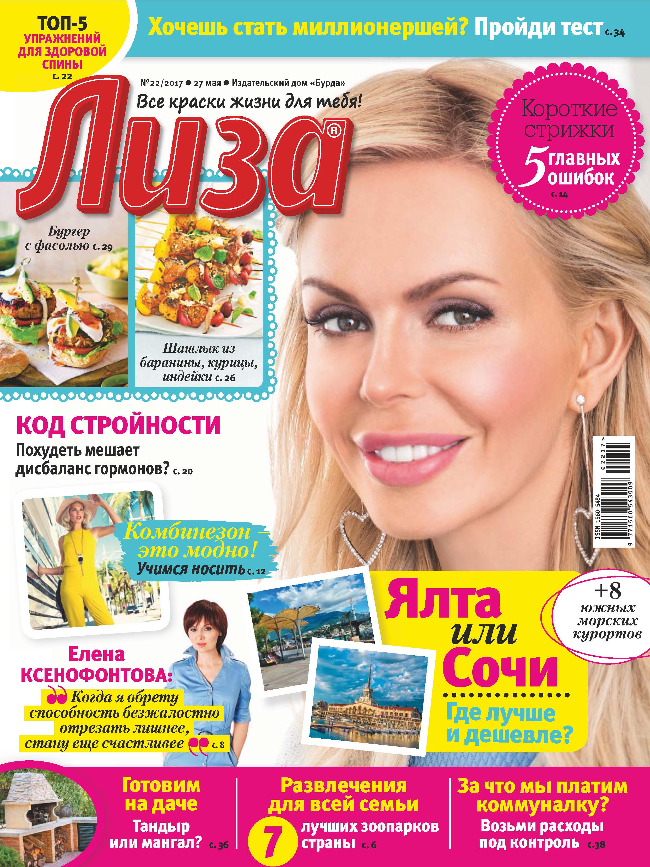 Журнал «Лиза» №22/2017