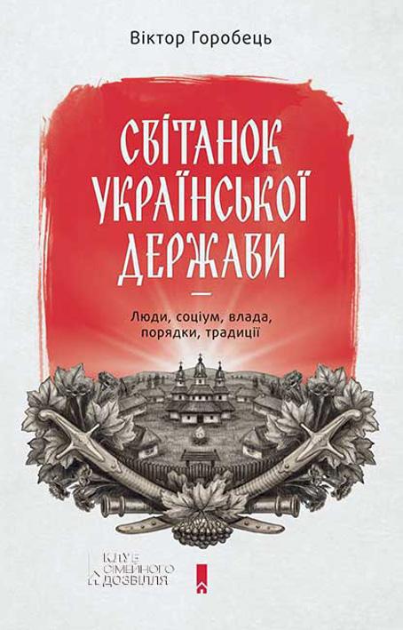 svitanok ukrainskoi derzhavi lyudi sotsium vlada poryadki traditsii