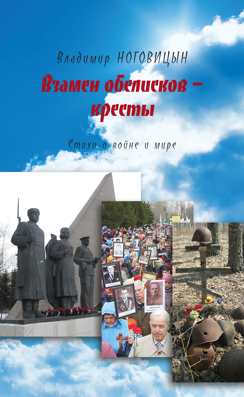 Владимир Ноговицын Взамен обелисков – кресты цены