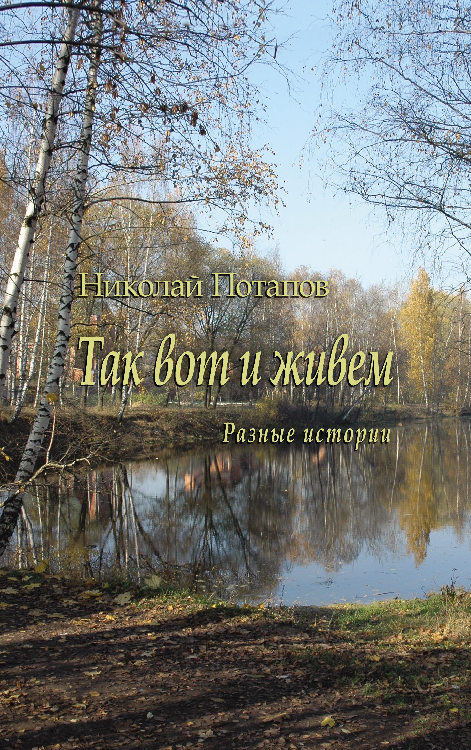 Николай Потапов Так вот и живем (сборник)