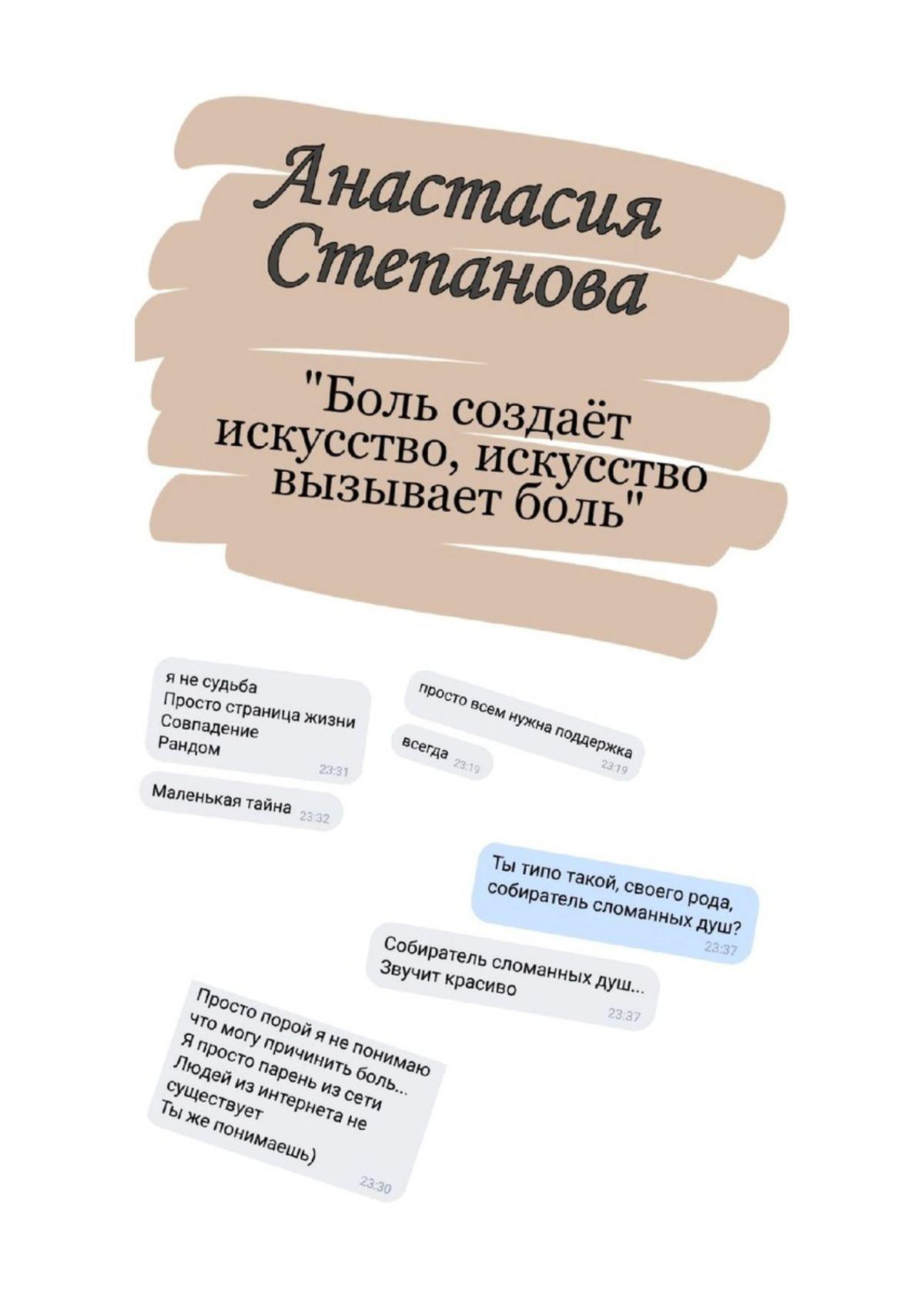 Анастасия Викторовна Степанова Стихи мазнин и будем дружить стихи