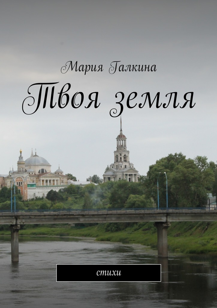Мария Николаевна Галкина Твоя земля. Стихи мария черняковская заледеневшая душа