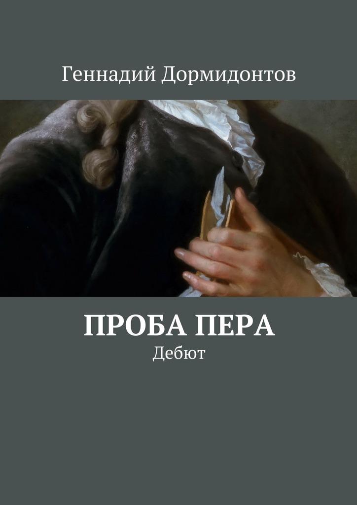 Геннадий Дормидонтов Проба пера. Дебют