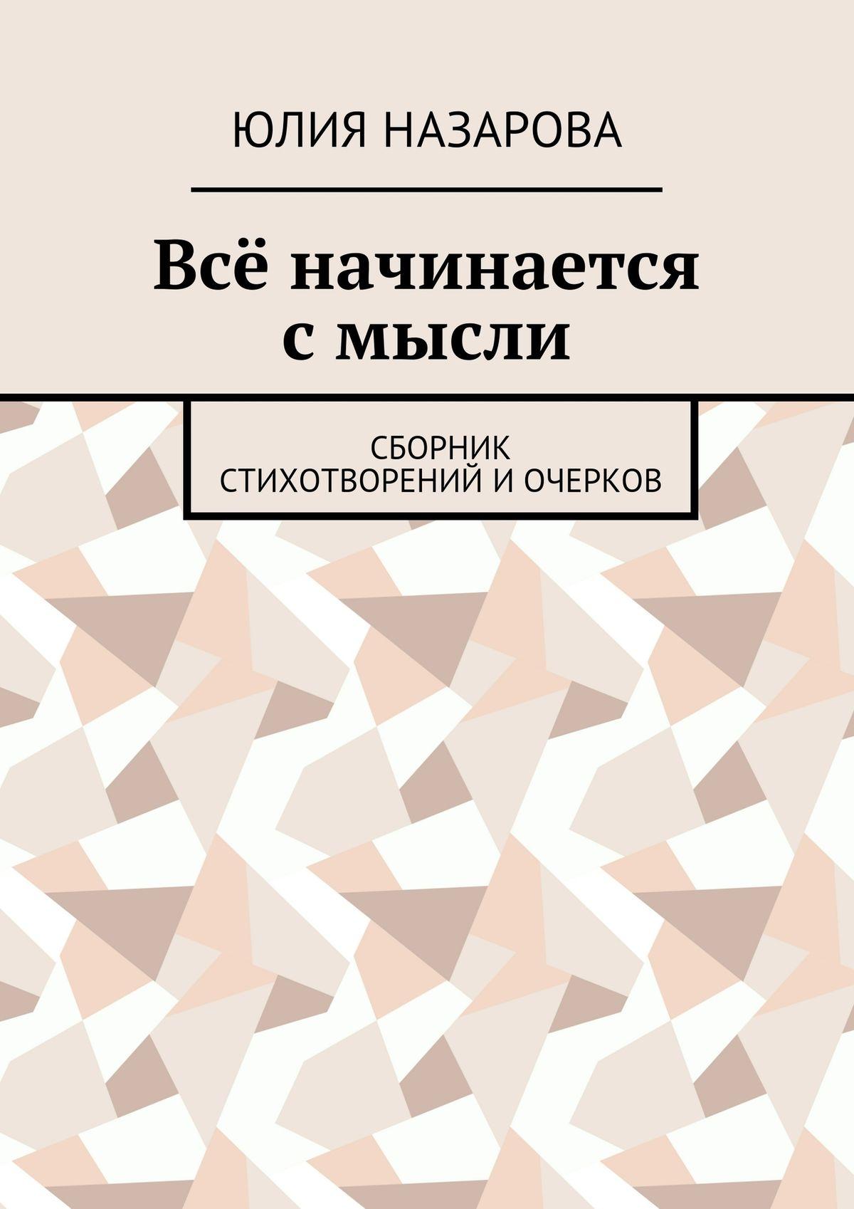 Юлия Назарова Всё начинается смысли. Сборник стихотворений иочерков цены