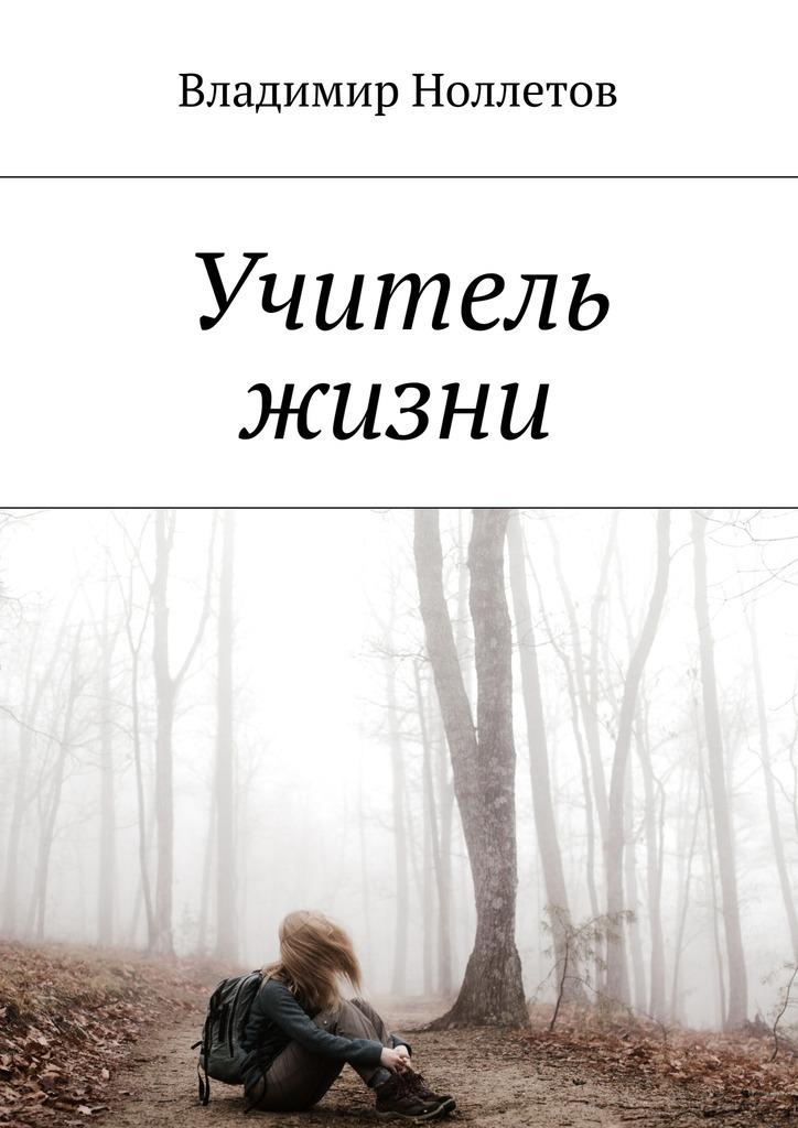 Владимир Ноллетов Учитель жизни владимир ноллетов смерть вущелье ыссык су