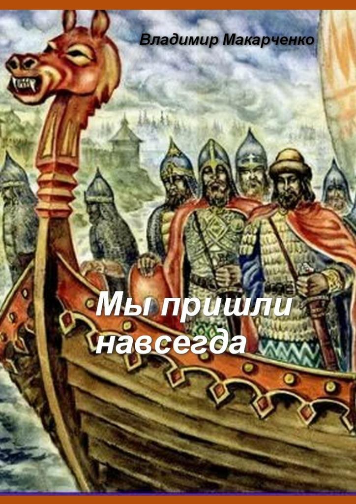 Владимир Макарченко Мы пришли навсегда. Историческое фэнтези bondibon птичка разноцветный