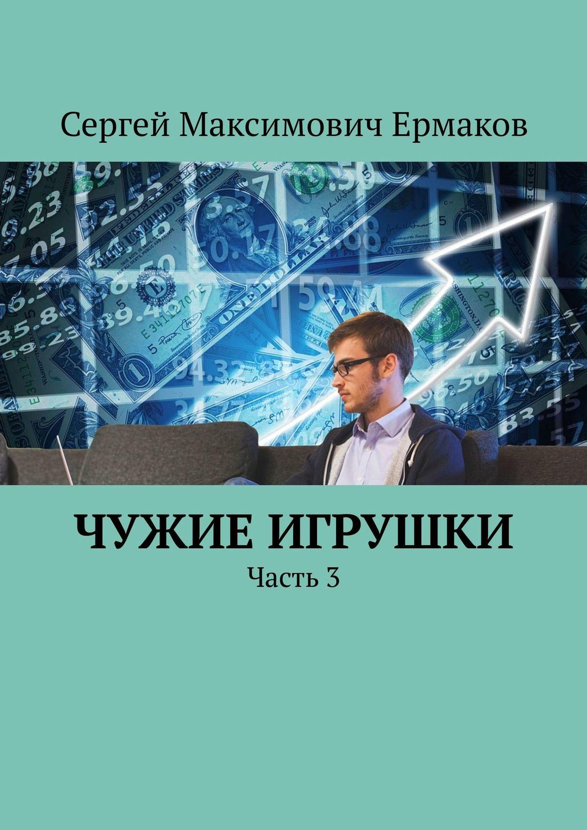 Сергей Максимович Ермаков Чужие игрушки. Часть3 свои и чужие