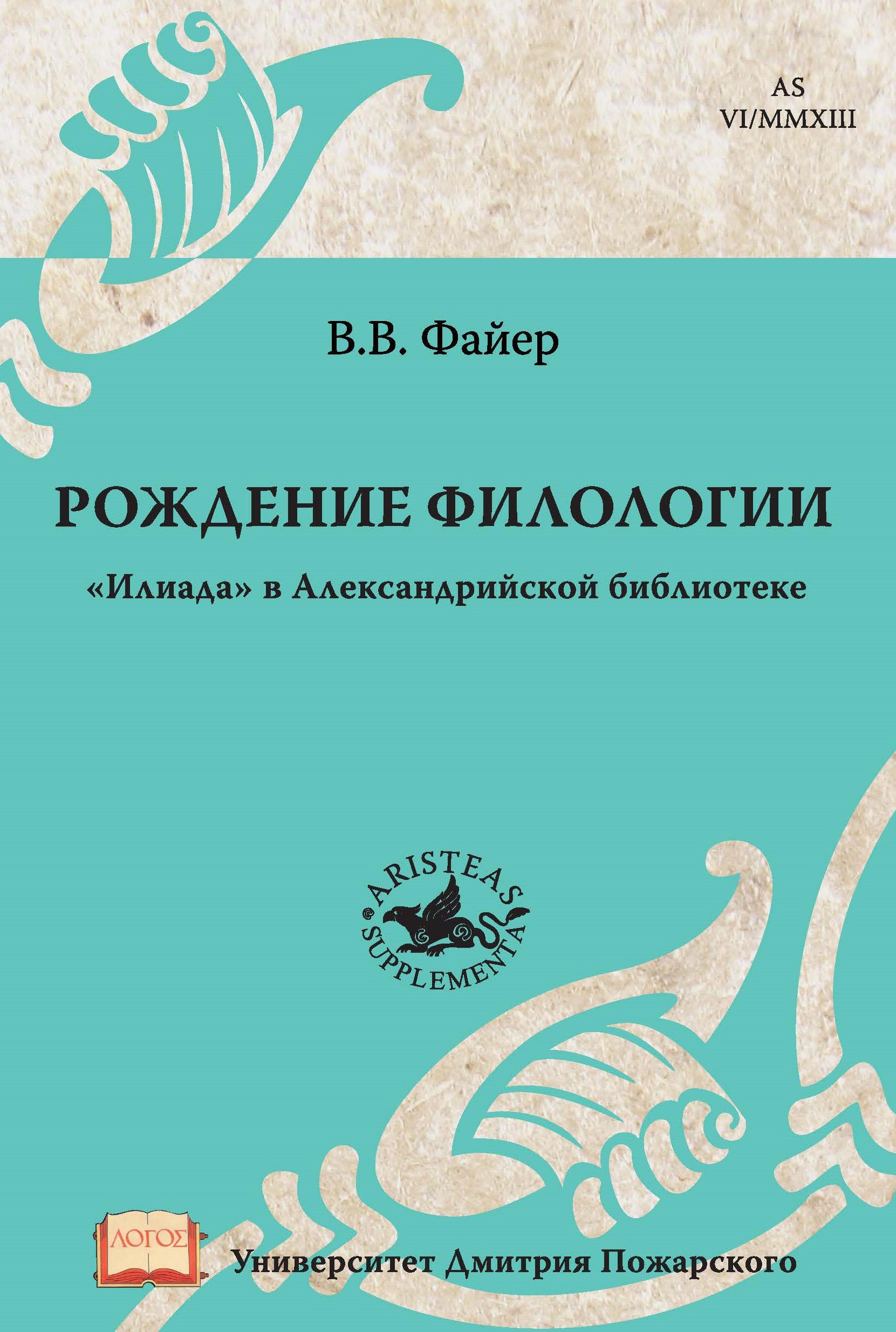 rozhdenie filologii iliada v aleksandriyskoy biblioteke