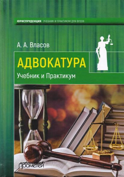 Анатолий Власов Адвокатура. Учебник и практикум