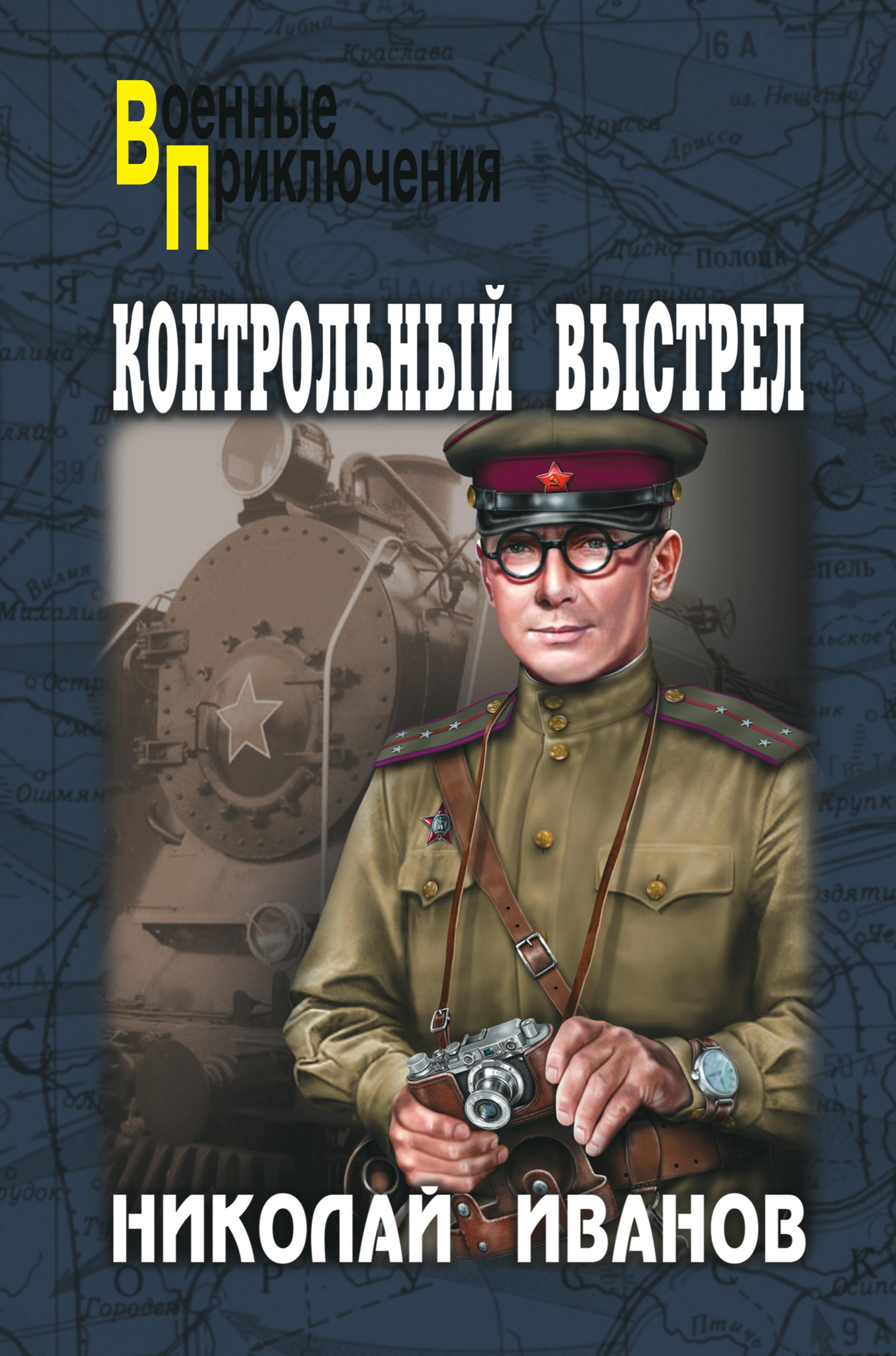 Николай Федорович Иванов Контрольный выстрел