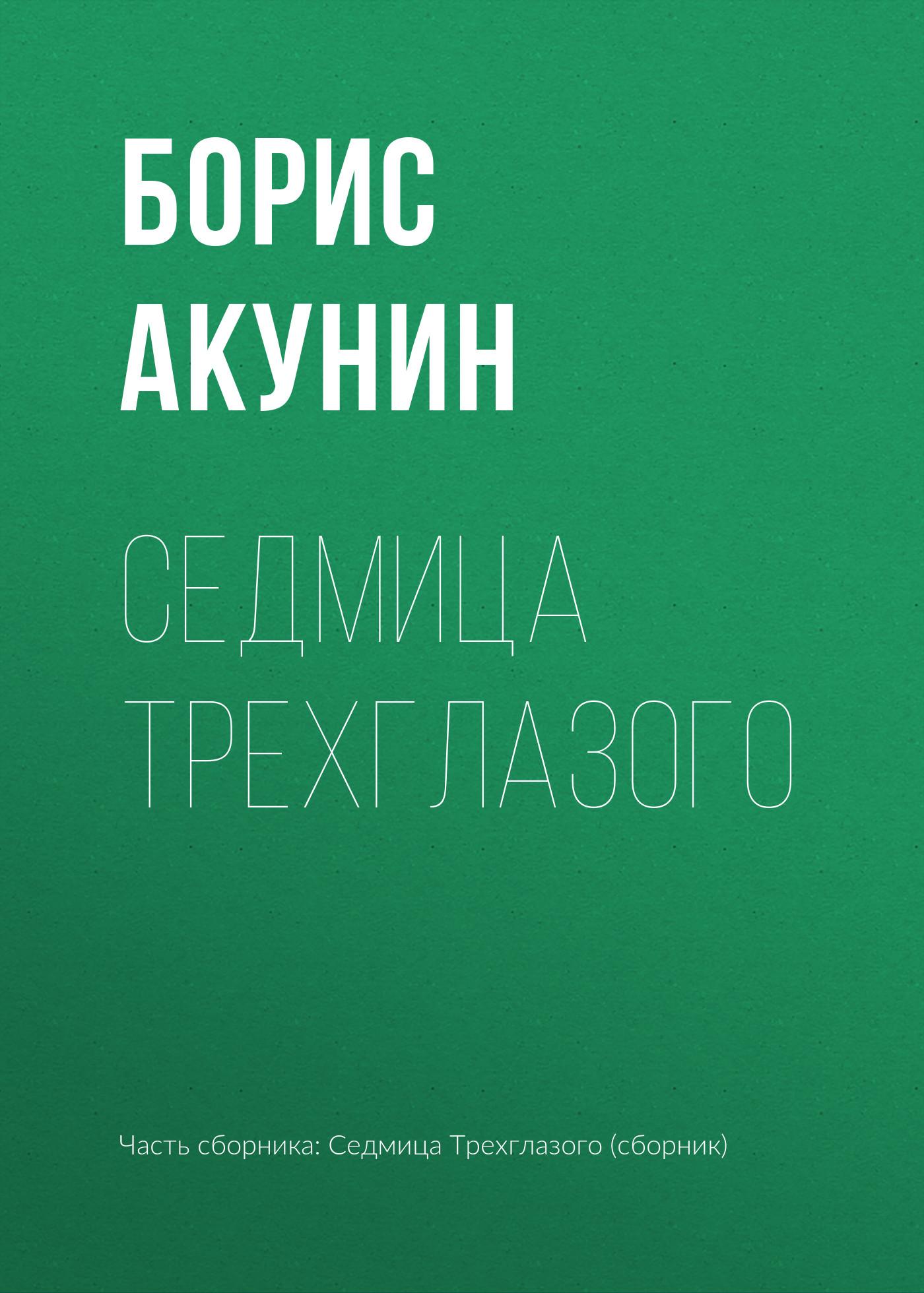 Борис Акунин Седмица Трехглазого акунин б седмица трехглазого