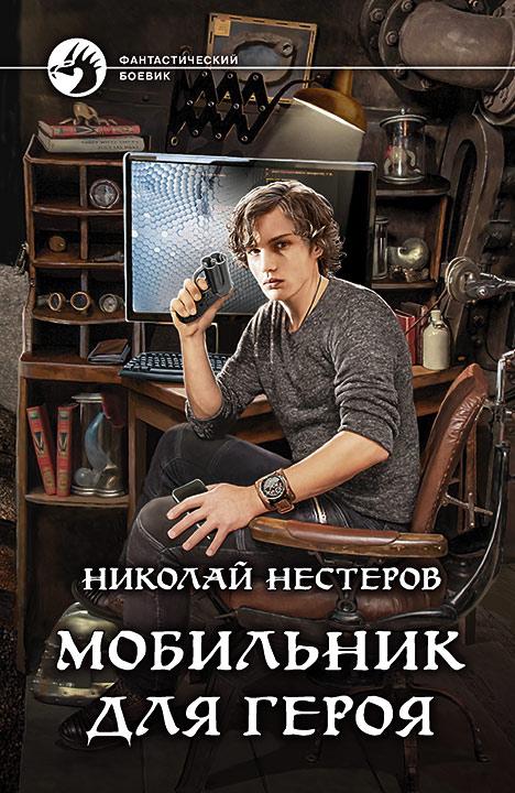 Николай Нестеров Мобильник для героя
