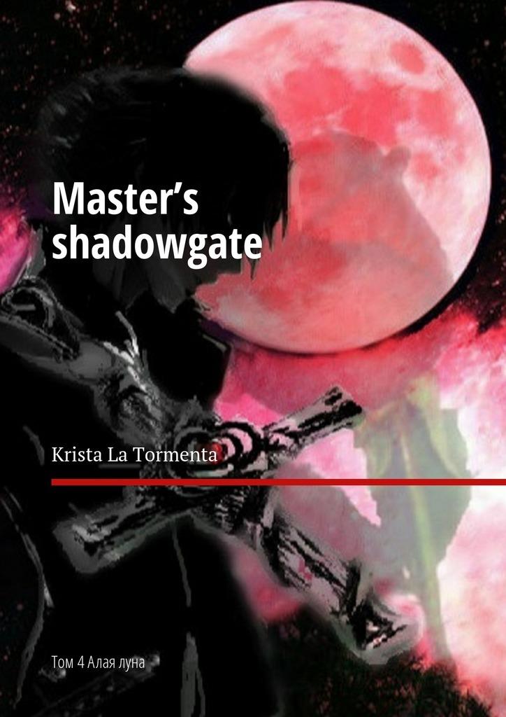 Krista La Tormenta Master's shadowgate. Том 4.Алаялуна krista la tormenta будни хранителя