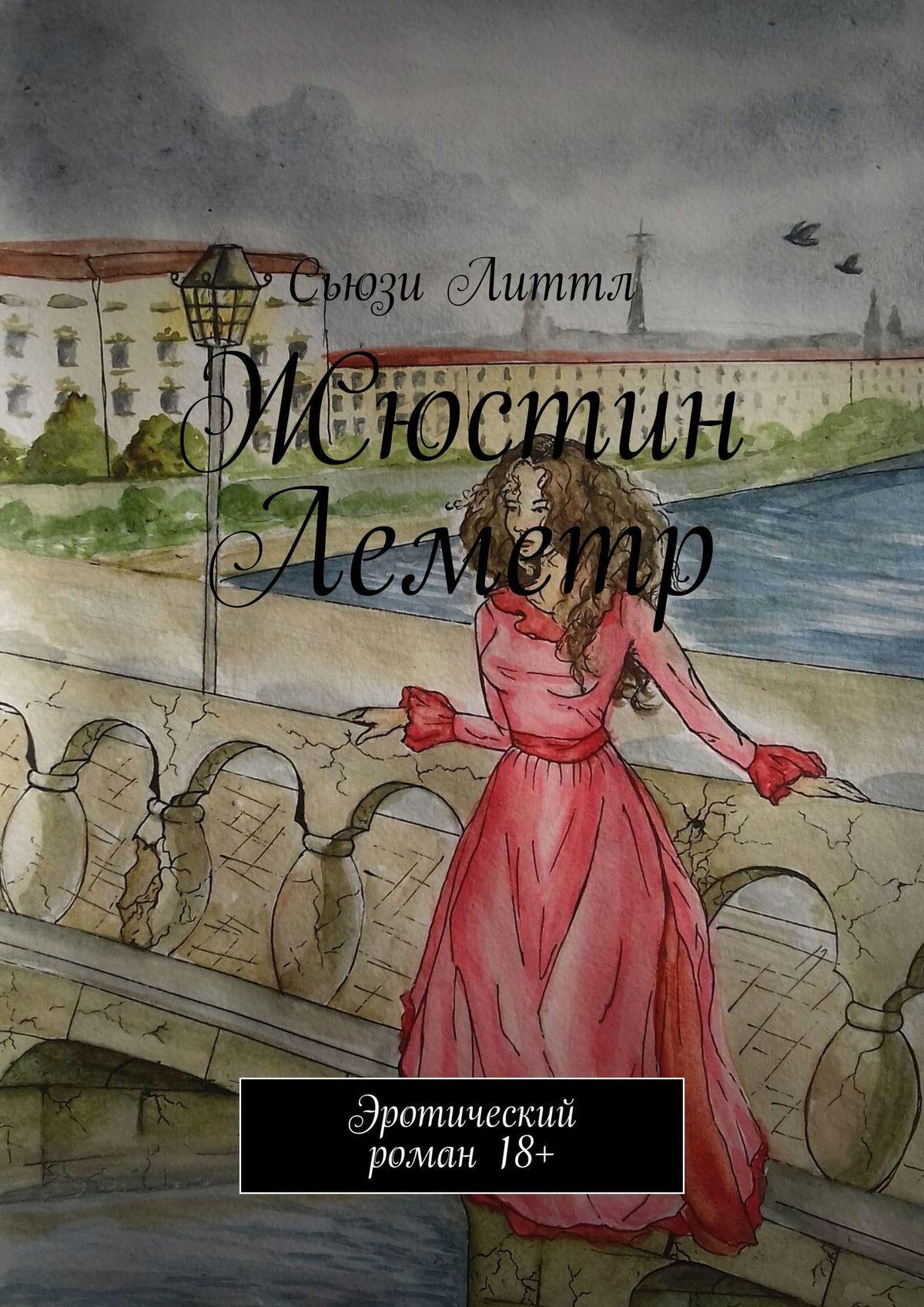 Сьюзи Литтл Жюстин Леметр. Эротический роман18+ цены онлайн