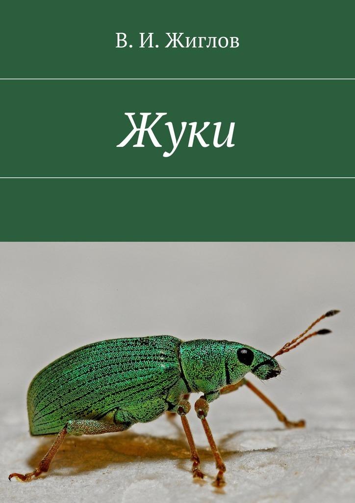 В. И. Жиглов Жуки лузанов олег николаевич жуки момбасы
