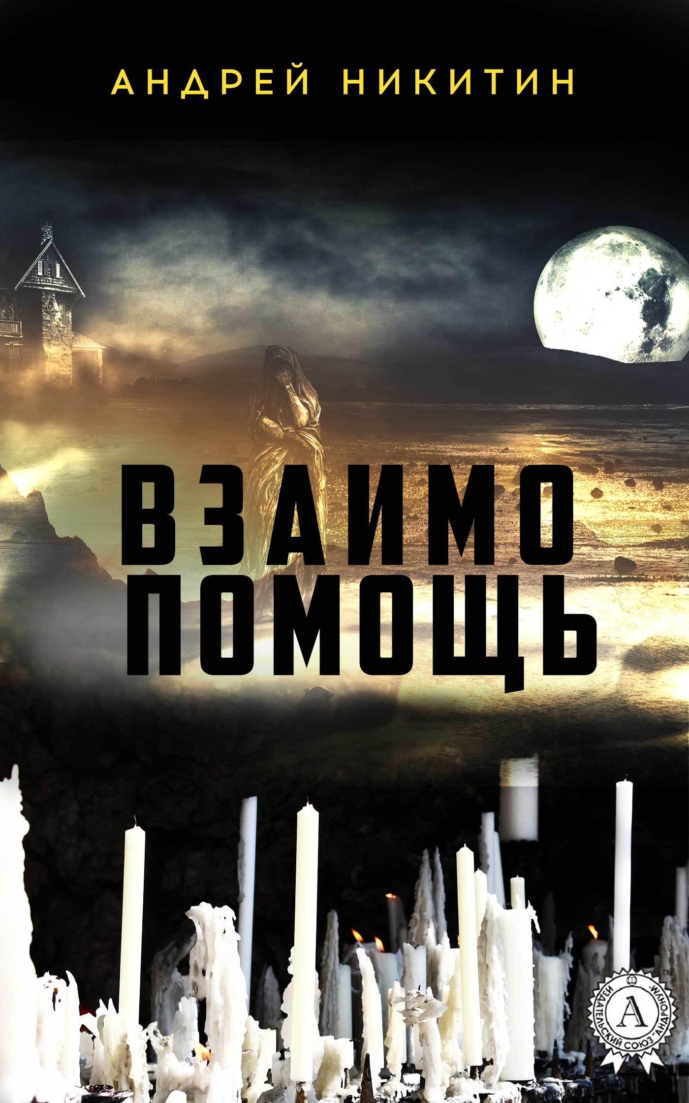Андрей Никитин заимопомощь