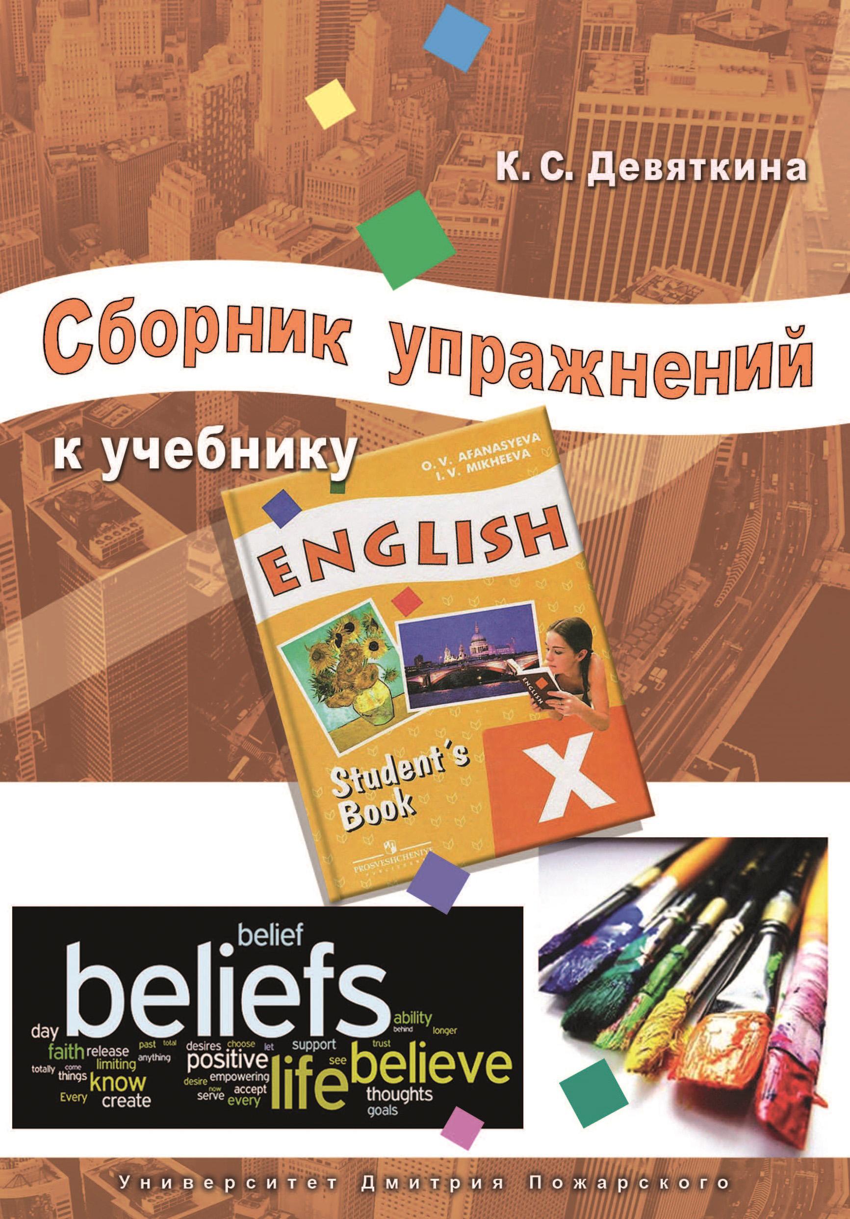 sbornik uprazhneniy k uchebniku english x pod red o v afanasevoy i i v mikheevoy