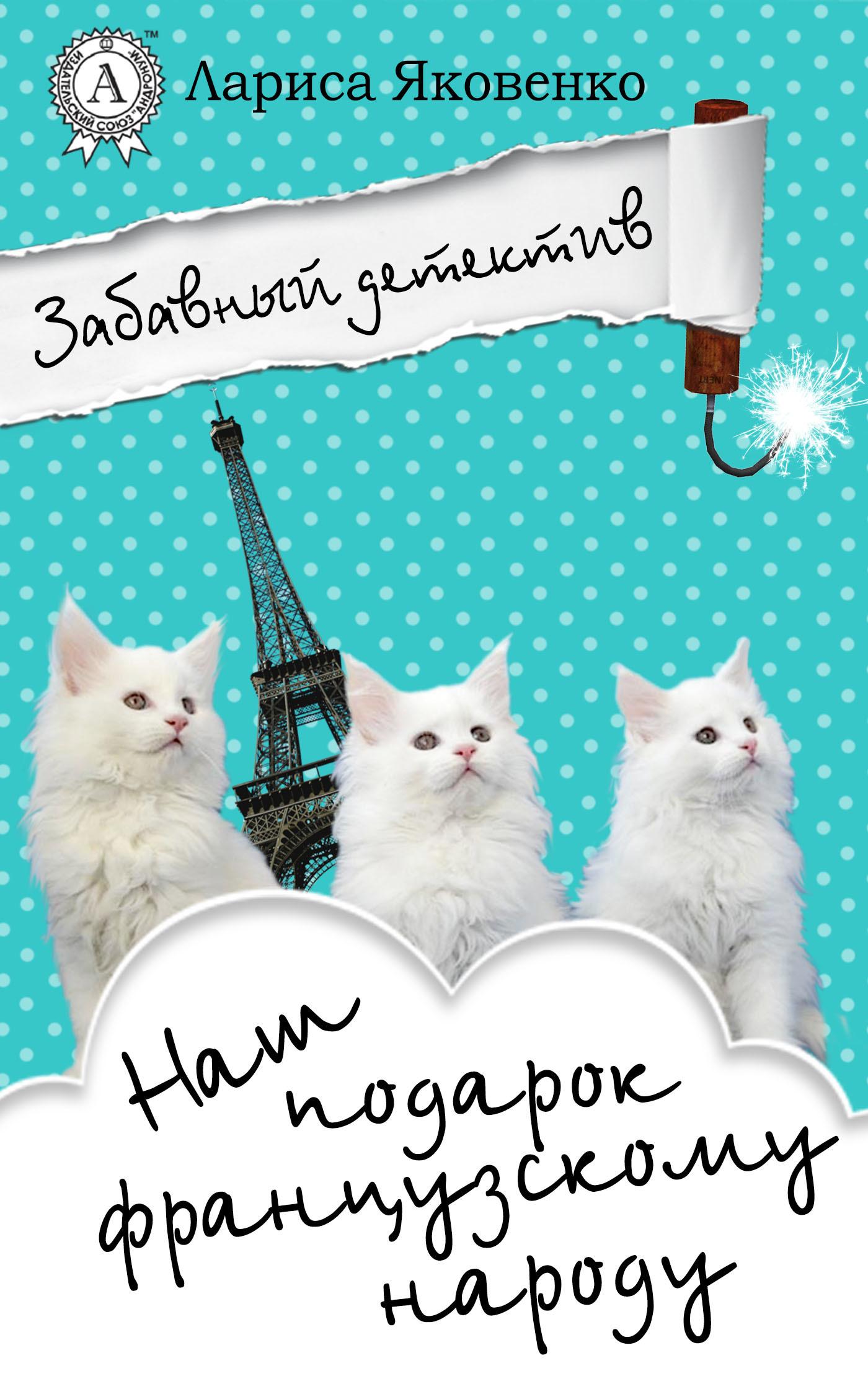 Наш подарок французскому народу