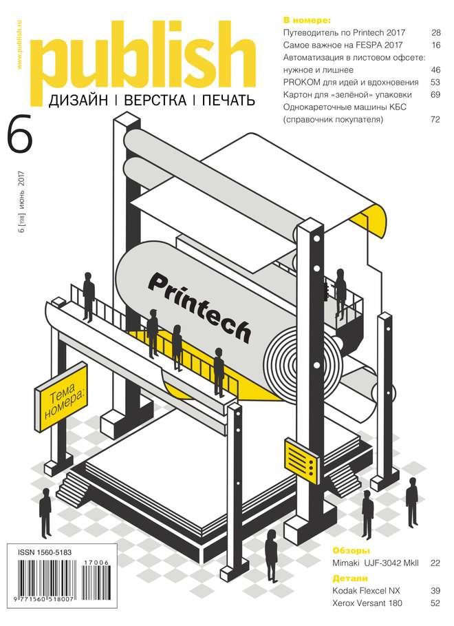 Редакция журнала Publish / Паблиш Publish / Паблиш 06-2017