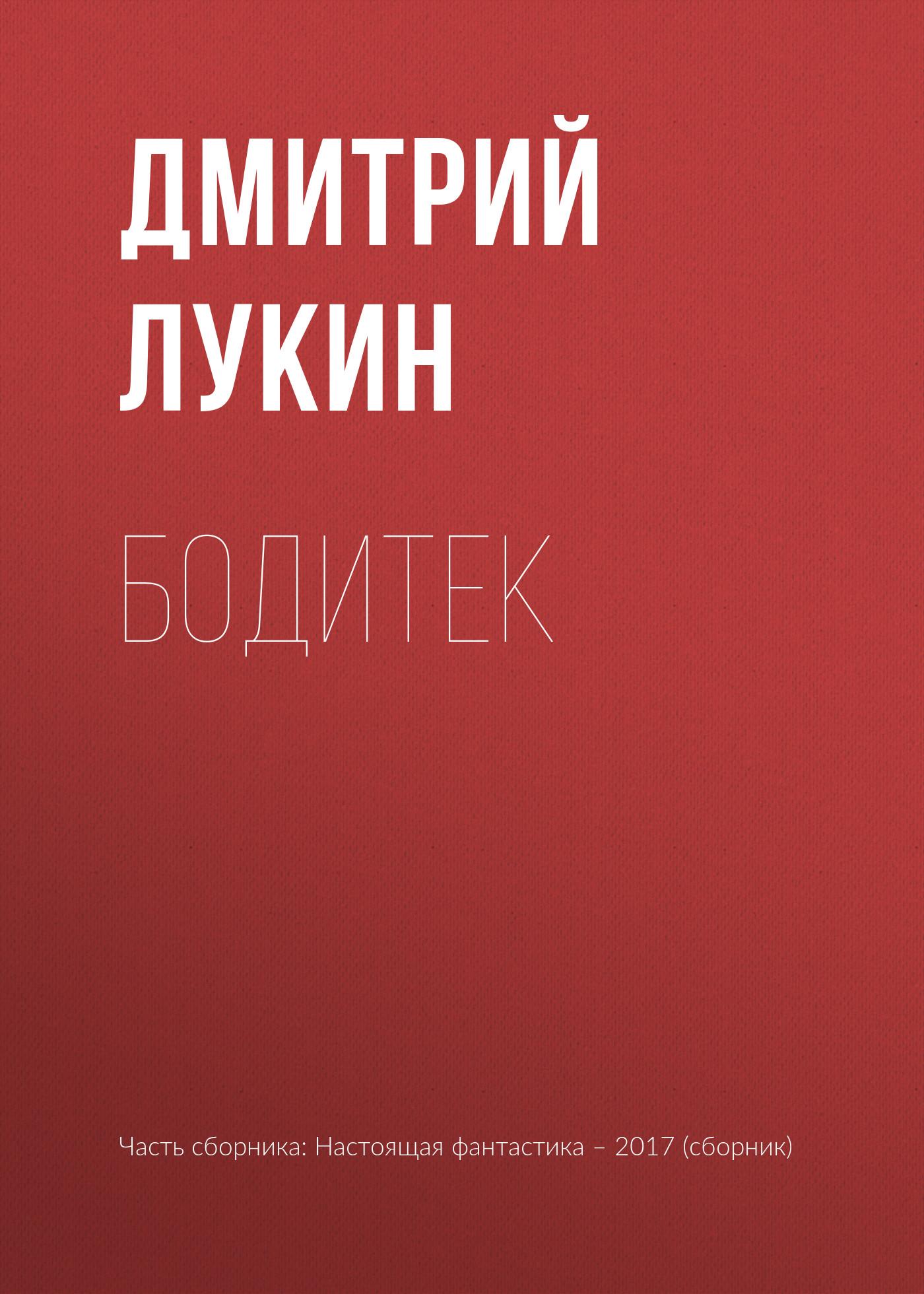 Дмитрий Лукин Бодитек