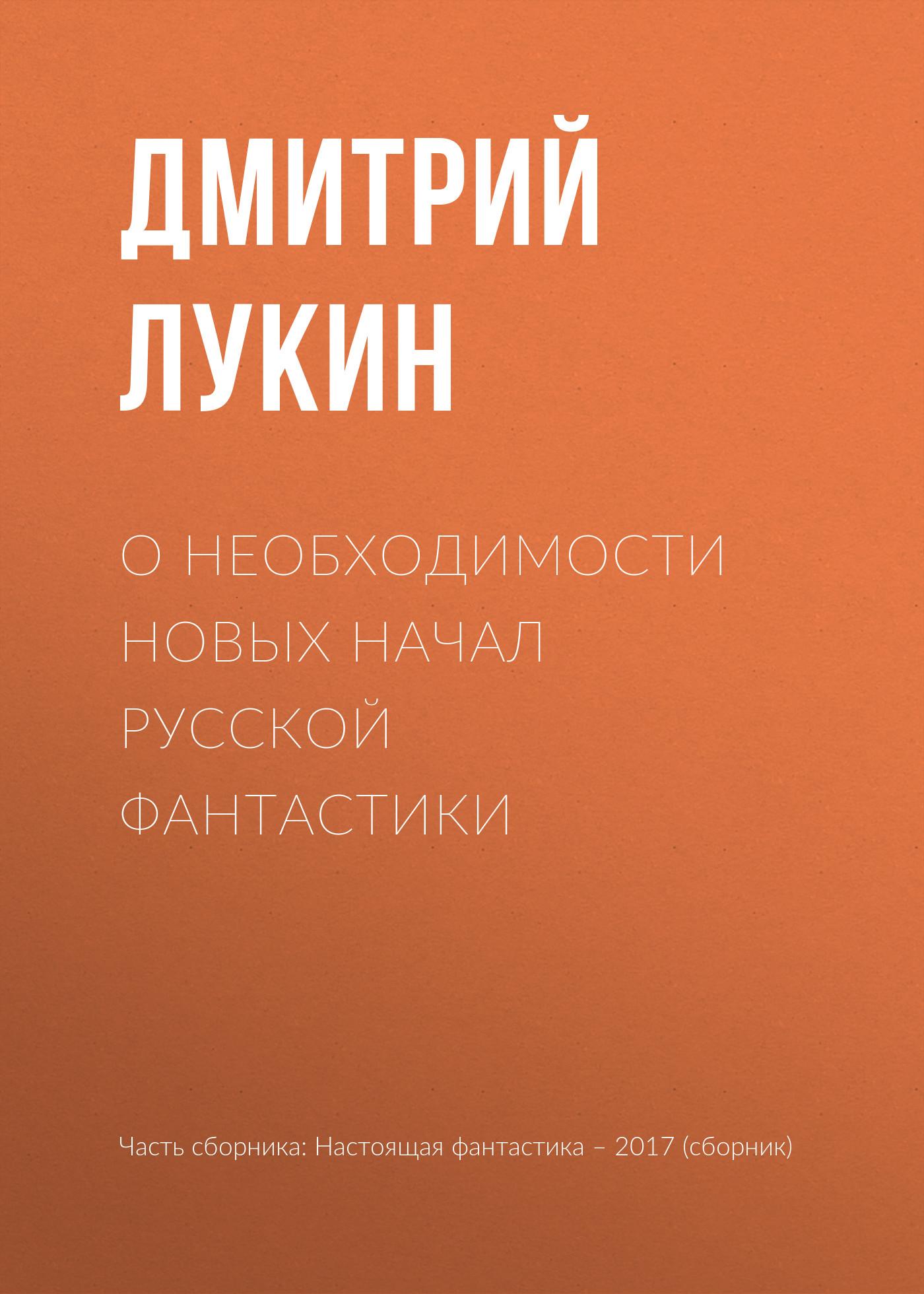 цена на Дмитрий Лукин О необходимости новых начал русской фантастики
