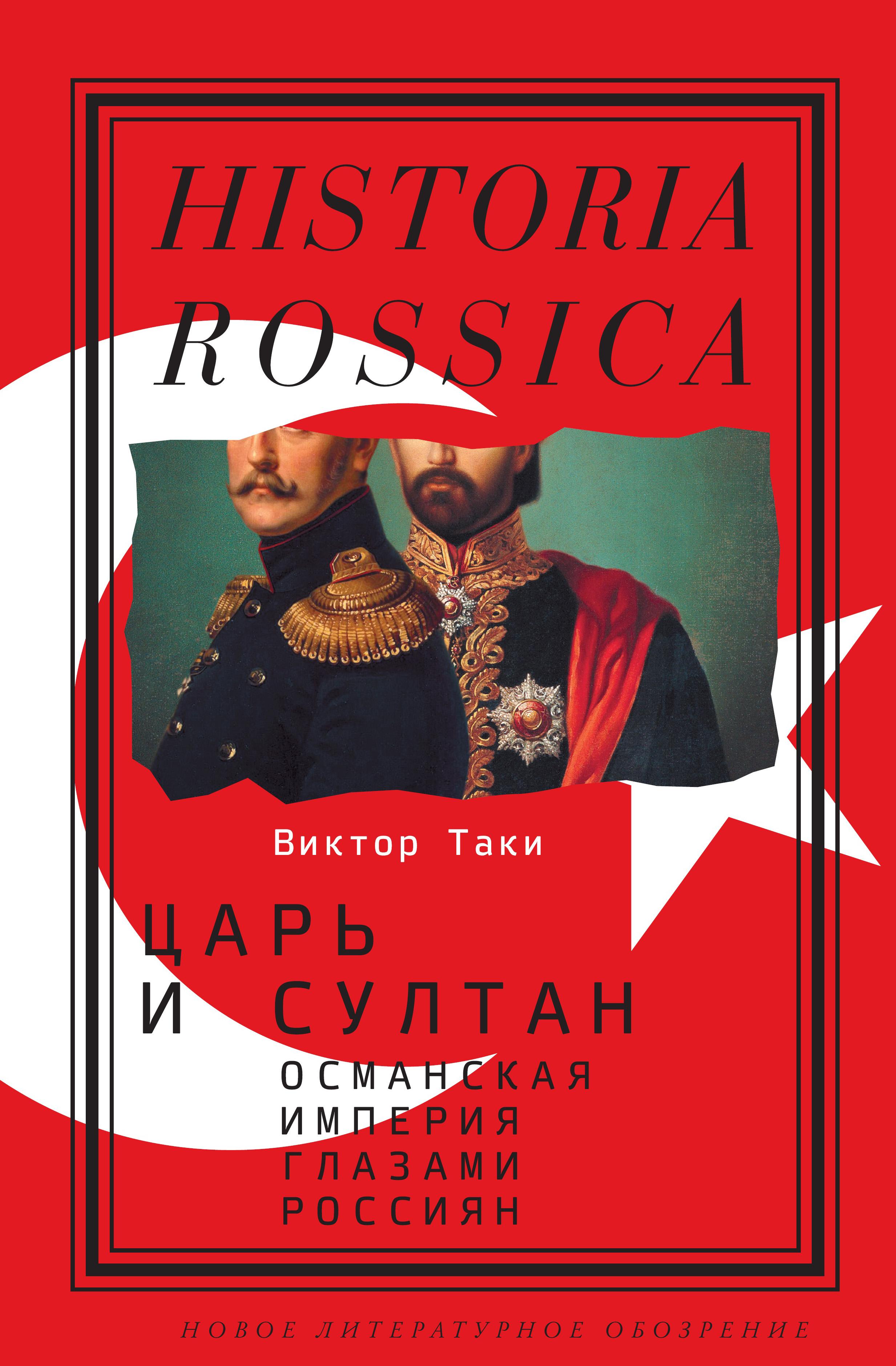 tsar i sultan osmanskaya imperiya glazami rossiyan
