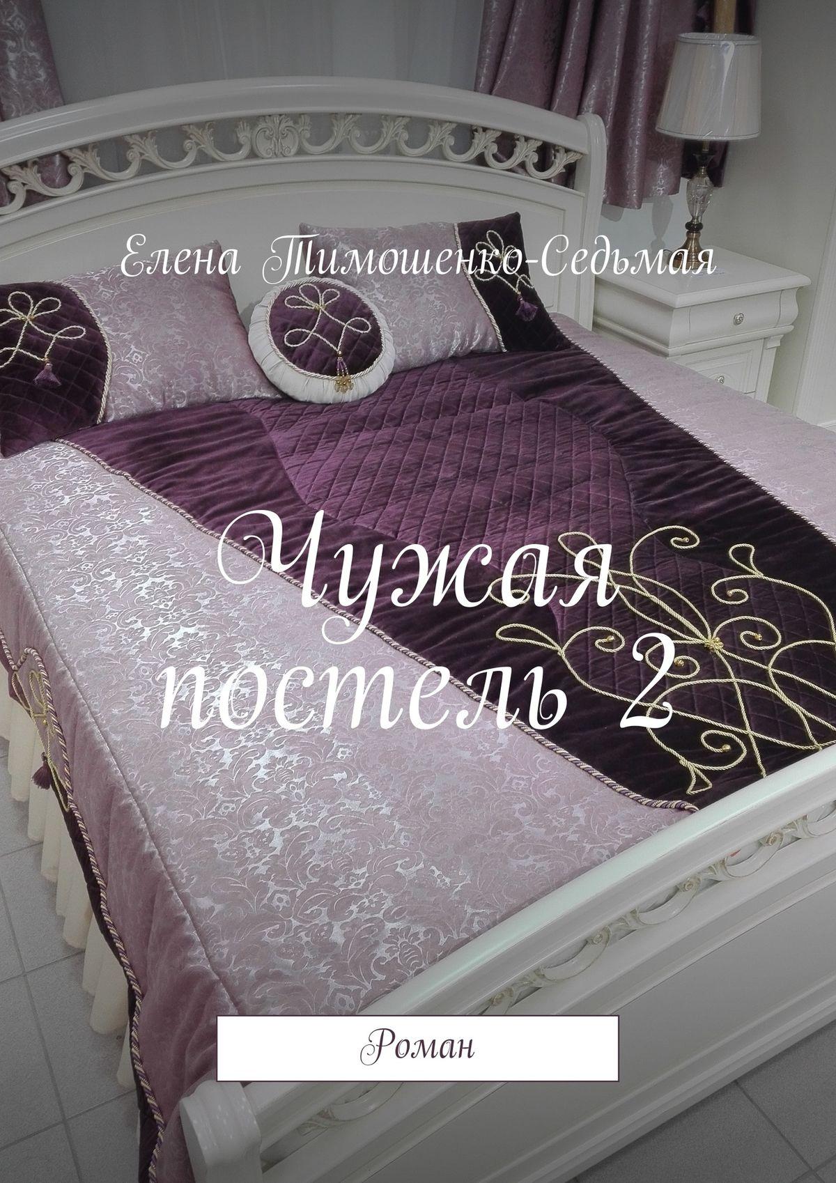 Елена Тимошенко-Седьмая Чужая постель 2. Роман интимная игрушка для женщины other