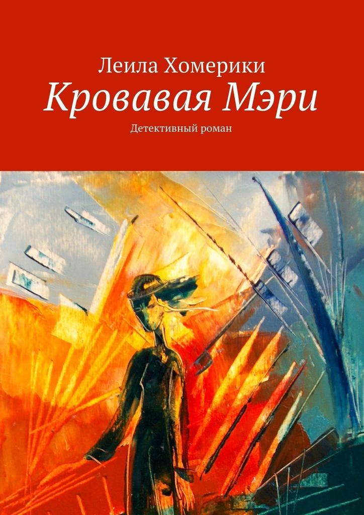 krovavaya meri detektivnyy roman