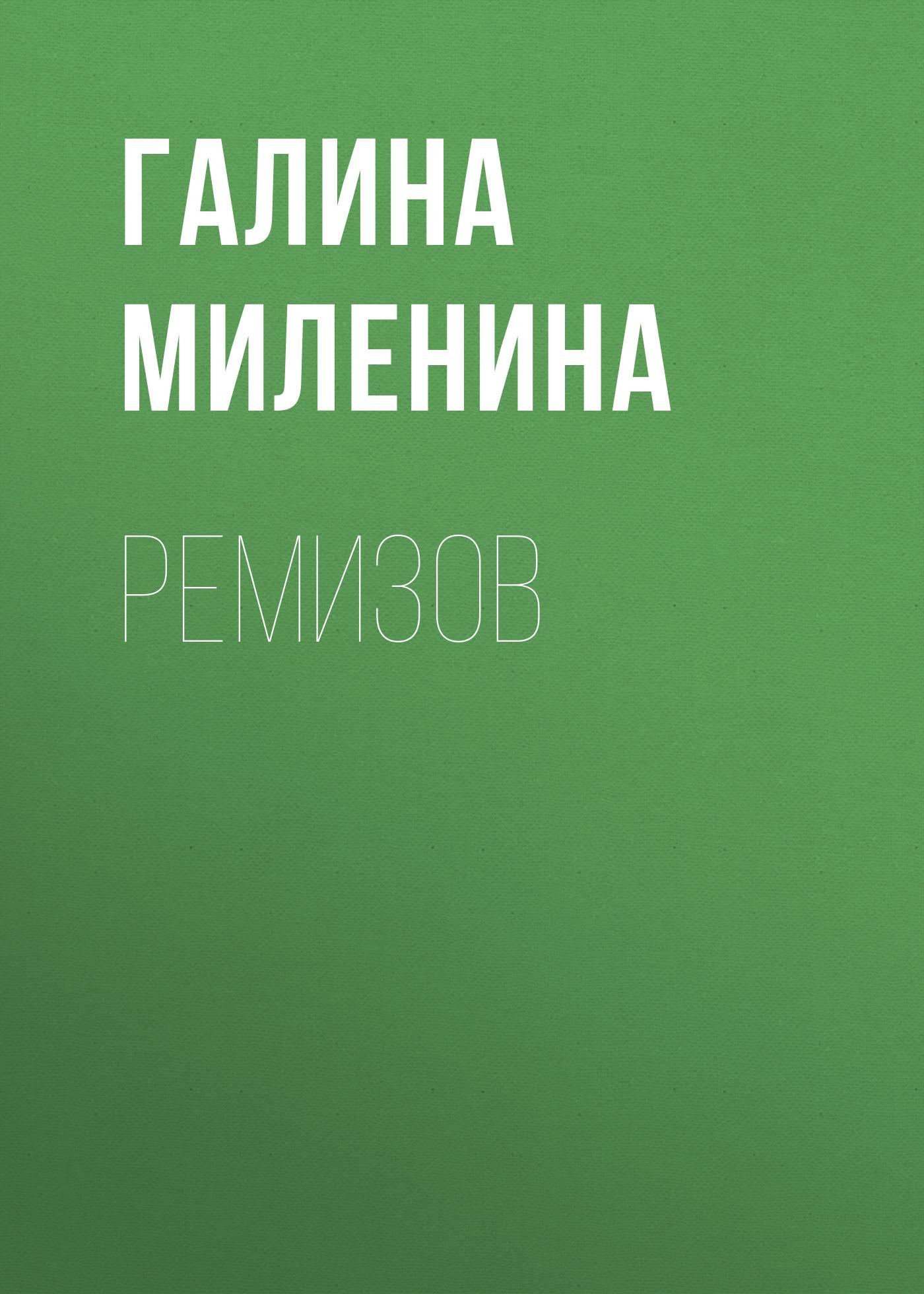 Галина Миленина Ремизов