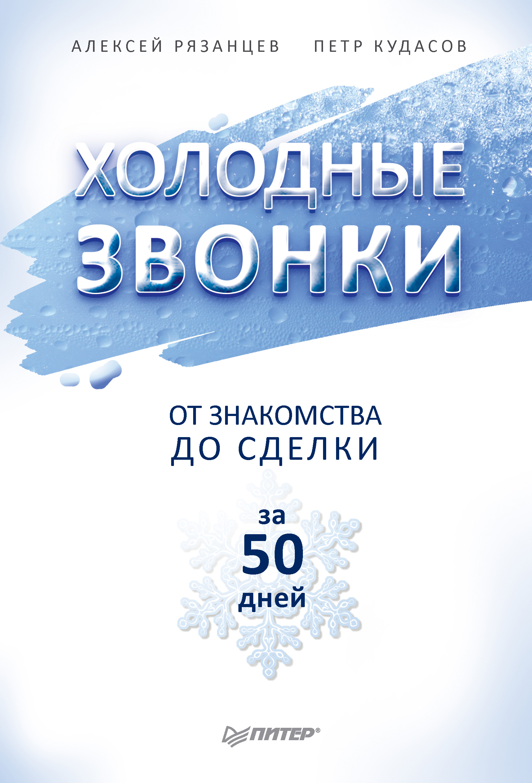 Алексей Рязанцев Холодные звонки. От знакомства до сделки за 50 дней холодные звонки от знакомства до сделки за 50 дней