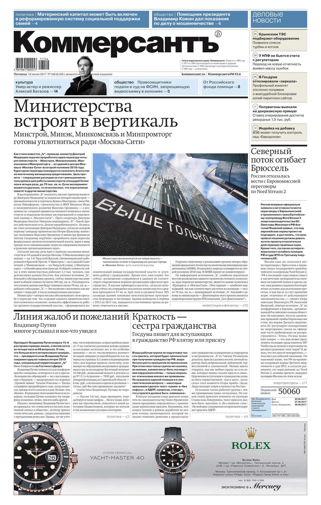 Редакция газеты Коммерсантъ (понедельник-пятница) Коммерсантъ (понедельник-пятница) 106-2017 цена
