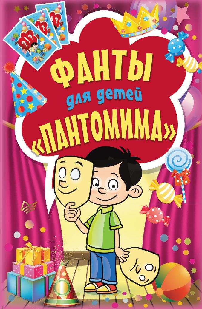 Отсутствует Фанты для детей «Пантомима» настольные игры питер фанты для детей пантомима page 6