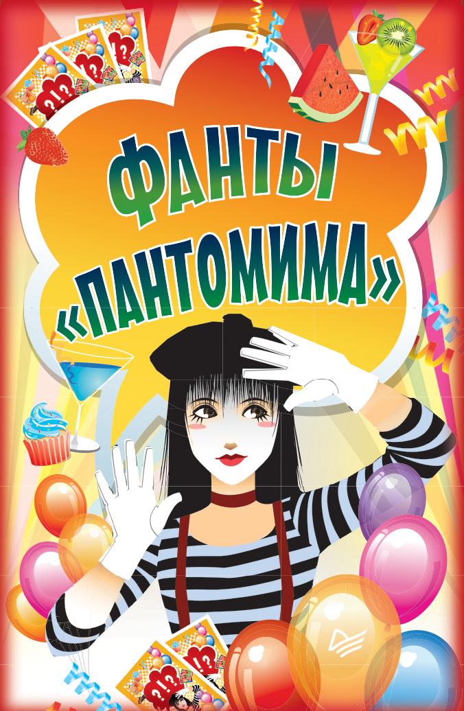 Отсутствует Фанты «Пантомима» настольные игры питер фанты для детей пантомима page 6