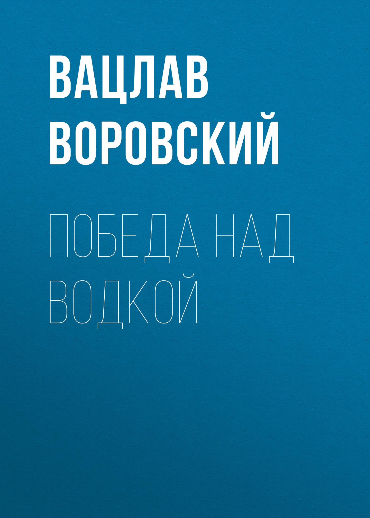 Вацлав Воровский Победа над водкой вацлав воровский цыпочка
