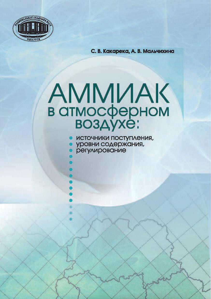 С. В. Какарека Аммиак в атмосферном воздухе: источники поступления, уровни содержания, регулирование