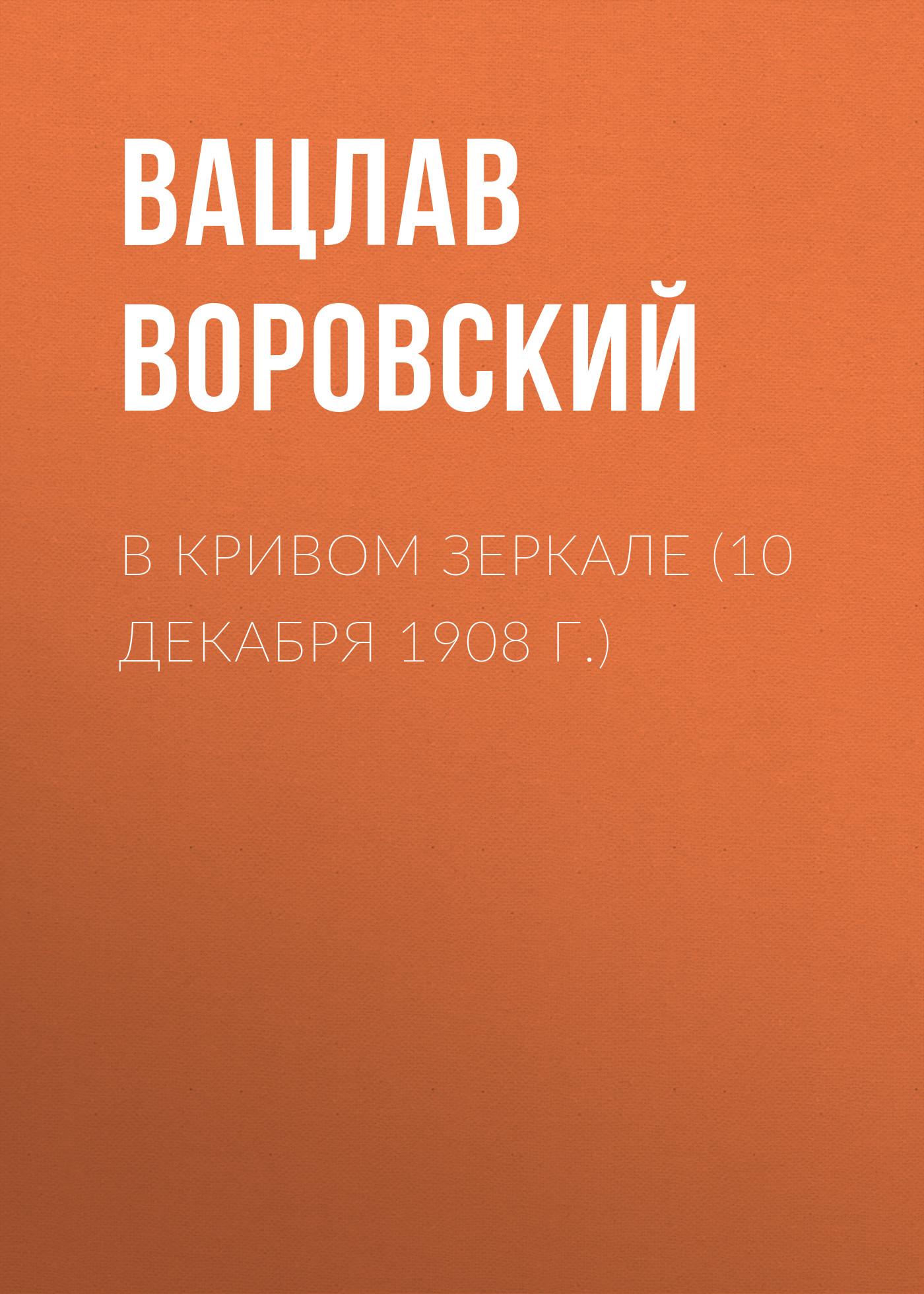Вацлав Воровский В кривом зеркале (10 декабря 1908 г.) вацлав воровский цыпочка