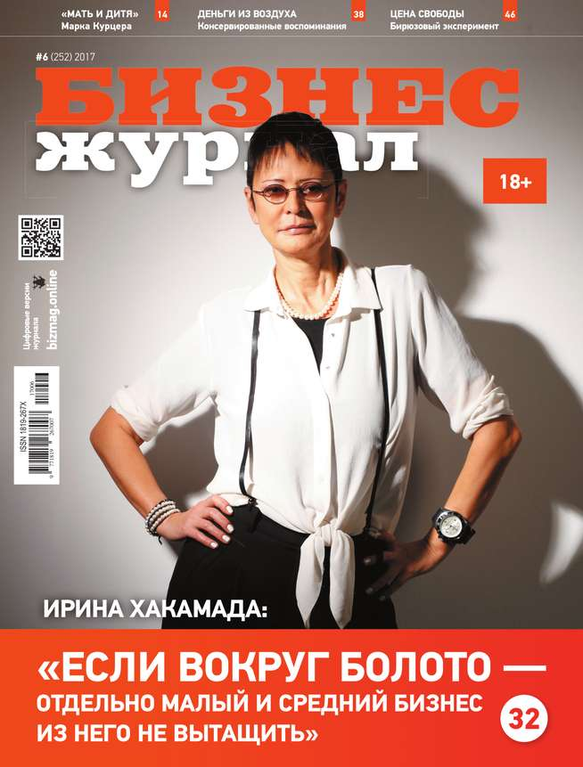 Редакция журнала Федеральный бизнес журнал Бизнес Журнал 06-2017 редакция журнала бизнес журнал бизнес журнал 11 2017
