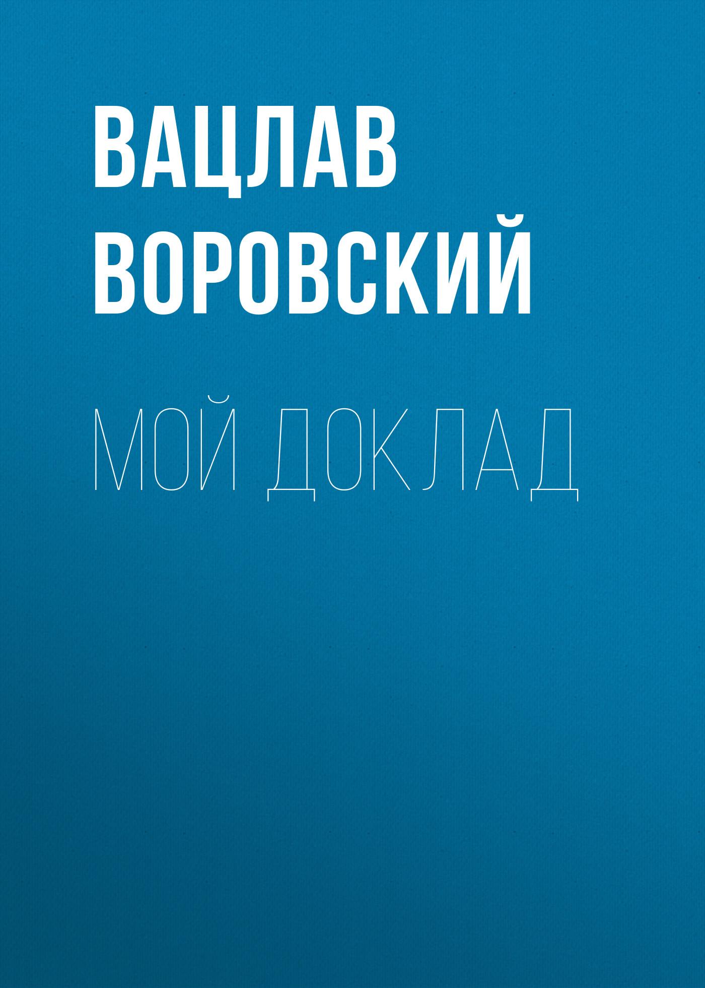 Вацлав Воровский Мой доклад вацлав воровский цыпочка