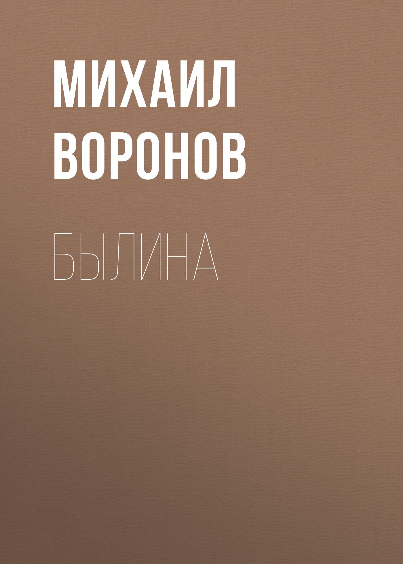 Михаил Воронов Былина