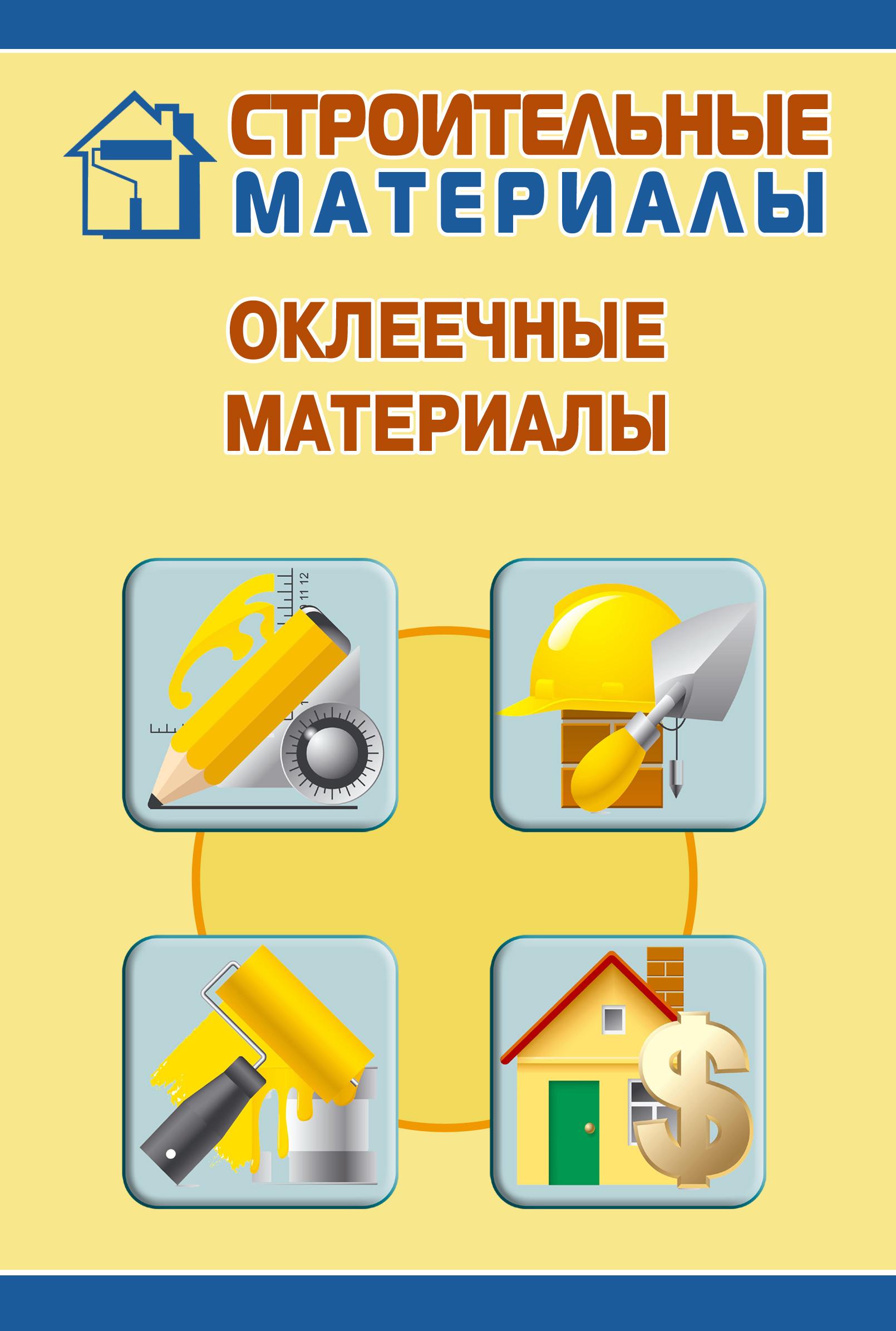 Илья Мельников Оклеечные материалы илья мельников неорганические вяжущие строительные материалы