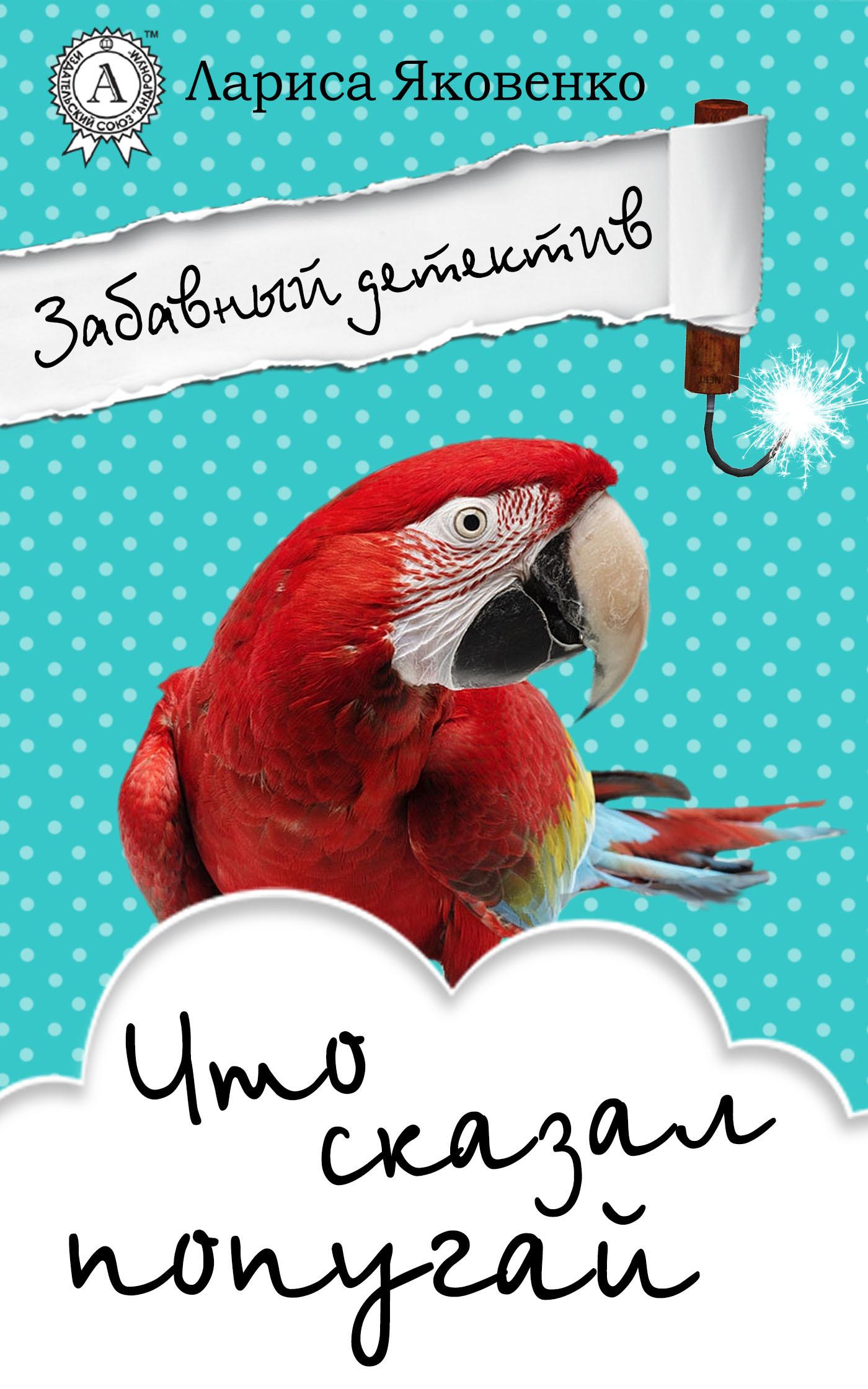 цены Лариса Яковенко Что сказал попугай